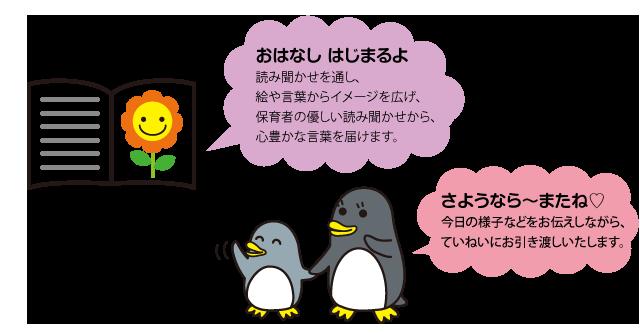 img_pengin3